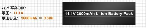 バッテリーの電気的な仕様は通常、平均電圧(V)、電流容量(mAh)、又は(Ah) で表されます。