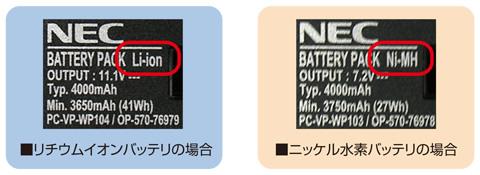 nec バッテリー
