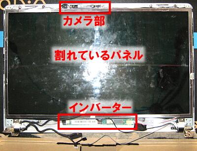 SONY 液晶パネル